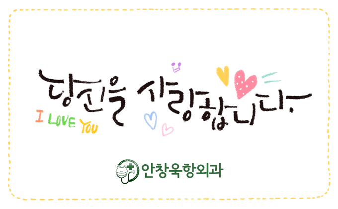 안창욱외과 병원소개
